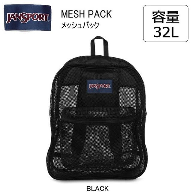 af40d424e317 ジャンスポーツ jansport バックパック MESH PACK(メッシュパック) BLACK JS0A2SDG008 【カバン】