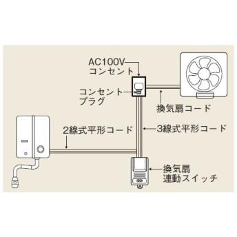 ガス瞬間湯沸器 部材 リンナイ FY-GA92-R 換気扇連動スイッチ [≦]
