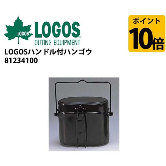 ロゴス LOGOS LOGOSハンドル付ハンゴウ/81234100【LG-COOK】