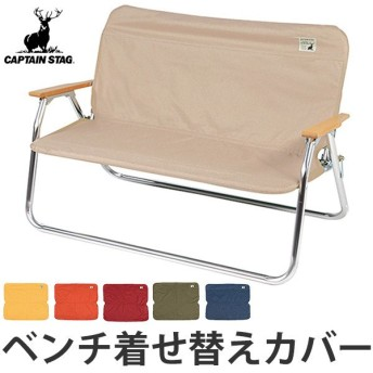 アルミ背付ベンチ用 着せかえカバー キャプテンスタッグ ( 買い替え カバー アウトドアチェア )