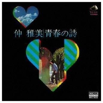 仲雅美 青春の詩(うた) MEG-CD