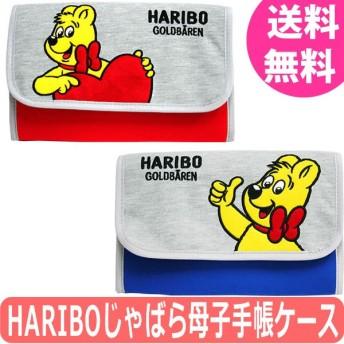 【ゆうパケット送料無料】ニックナック HARIBOじゃばら母子手帳ケース