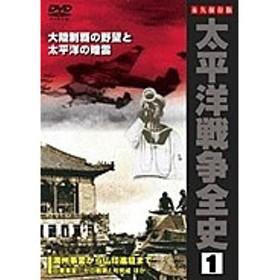 太平洋戦争全史 1 DVD