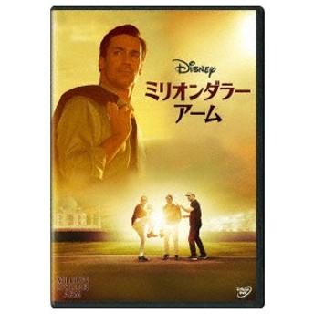 ミリオンダラー・アーム / ジョン・ハム (DVD)