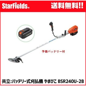 草刈機 共立刈払機 .BSR240U-2B. Uハンドル バッテリー式 刈払い機/草刈り機/芝刈機/芝刈り機/KIORITZ/やまびこ