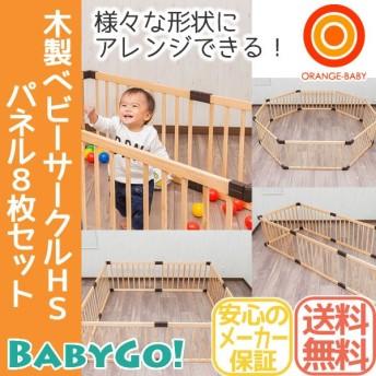 形が変わる!木製ベビーサークルHS パネル8枚セット(本体2個セット) BabyGo!【送料無料 沖
