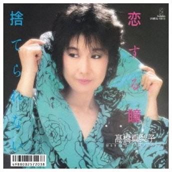 高橋真梨子 恋する瞳 MEG-CD