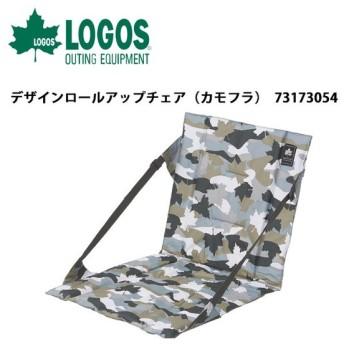 ロゴス LOGOS デザインロールアップチェア(カモフラ) 73173054 【LG-CHER】