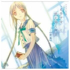 ドラマCD版文学少女と飢え渇く幽霊 前篇 CD