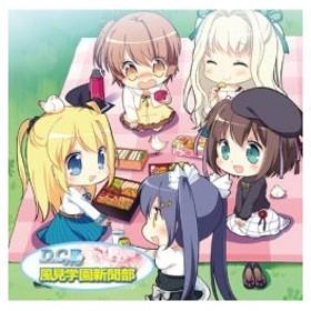 風見学園新聞部 ラジオCD vol.2 [CD+CD-ROM] CD