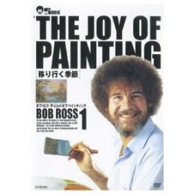 ボブ・ロス ボブ・ロス THE JOY OF PAINTING 1 移り行く季節 DVD