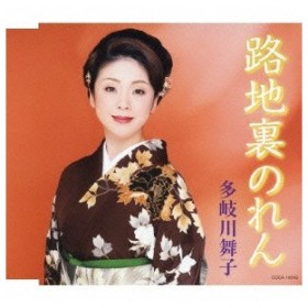 多岐川舞子 路地裏のれん / あなたとふたり 2012年ニューボーカルバージョン 12cmCD Single
