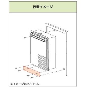パロマ ガス給湯器 取替部材【KAFH-6】標準設置 ふろ給湯器