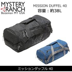 【日本正規品】MysteryRanch ミステリーランチ ミッションダッフル S40(38L) 19761168