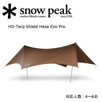 スノーピーク (snow peak) HDタープ シールド ヘキサエヴォ Pro. HD-Tarp Shield Hexa Evo Pro. TP-250R 【SP-TARP】【TENTARP】【TARP】日よけ キャンプ