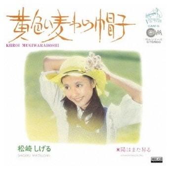 松崎しげる 黄色い麦わら帽子 MEG-CD