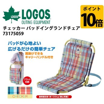ロゴス LOGOS チェッカー パッドイングランドチェア/73175059【LG-FUMI】