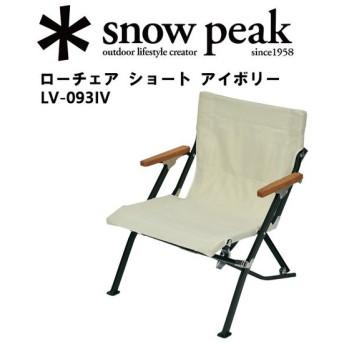 スノーピーク (snow peak) ローチェア ショート アイボリー LV-093IV 【SP-FUMI】 チェア 椅子 いす アウトドア キャンプ 運動会