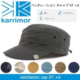 カリマー Karrimor ventilation cap ST +d ベンチレーション キャップ ST +d  【帽子】 帽子 キャップ ファッション アウトドア フェス 撥水 UVプロテクション