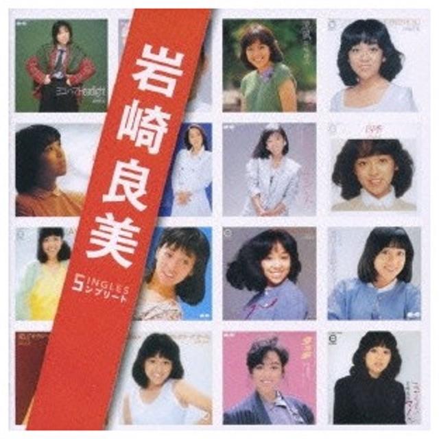 岩崎良美 「岩崎良美」SINGLES コンプリート CD
