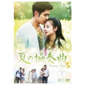 夏の協奏曲 DVD-BOX1 DVD