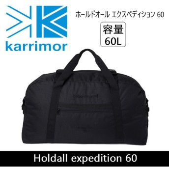 カリマー Karrimor ホールドオール エクスペディション 60 Holdall expedition 60 karr16-069