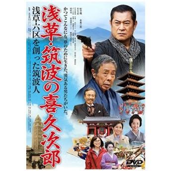 浅草・筑波の喜久次郎〜浅草六区を創った筑波人〜 DVD