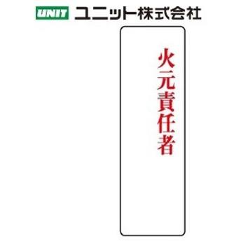 ユニット 813-76 『火元責任者』 アクリル製指名標識 200×60×2mm厚 アクリル