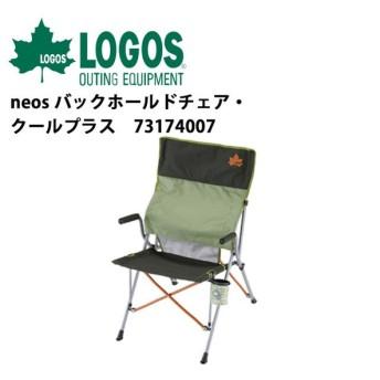 ロゴス LOGOS ファニチャ/neos バックホールドチェア・クールプラス/73174007【LG-FUMI】