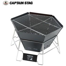 キャプテンスタッグ CAPTAIN STAG グリル CSブラックラベル ヘキサステンレスファイアグリル UG-50 【BBQ】【GLIL】キャンプ BBQ
