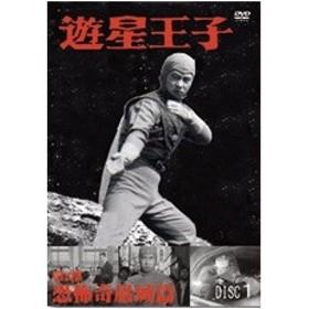 遊星王子 第2部 恐怖奇巌城篇 DVD
