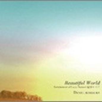 Daniel Kobialka ビューティフル・ワールド エントゥワインメント・オブ・ラブズ・ワンネス〜愛はすべて CD