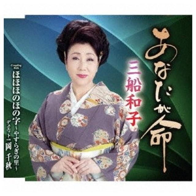 三船和子 あなたが命/ほほほのほの字〜やすらぎの里〜 12cmCD Single