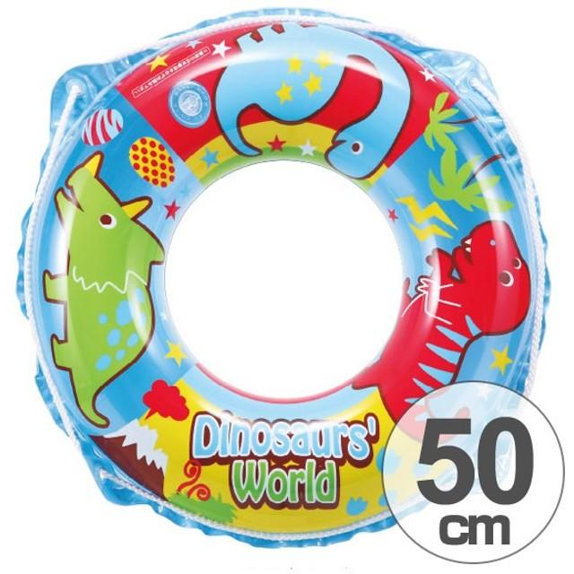 浮き輪 50cm 恐竜ワールドウキワ ( 浮輪 うきわ ウキワ 浮き袋 )