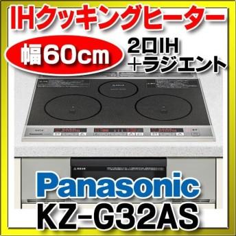 【在庫あり】IHクッキングヒーター パナソニック KZ-G32AS G32シリーズ ビルトインタイプ 2口IH+ラジエント 幅60cm ブラック/グレイッシュシルバー [☆2]