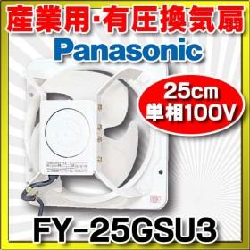 FY-25GSU3 パナソニック 換気扇 産業用・有圧換気扇 25cm  [☆]