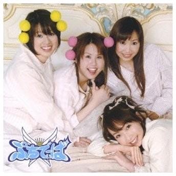 ぷちでぃーば ぷちでぃーばのミッションリターンズCD「狼なんか怖くない」 CD