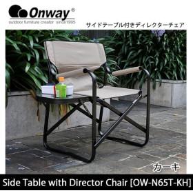 Onway/オンウエー サイドテーブル付ディレクターチェア  カーキ OW-N65T-KH 【FUNI】【CHER】チェア ガーデンチェア キャンプイス 折りたたみ椅子 運動会