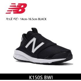 ニューバランス new balance スニーカー K150S BWI キッズ ベビー 14cm-16.5cm BLACK 日本正規品 【靴】子供用 幼児 ベビー 散歩 通園