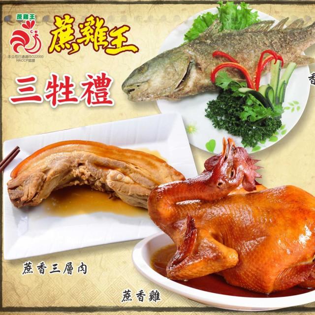 (免運)健康本味 拜拜三牲誠意組 三種可選 冷凍配送 清明/中元/重陽首選 蔗雞王