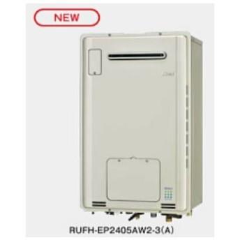 リンナイ ガス給湯暖房用熱源機【RUFH-EP2405SAW2-3(A)】屋外壁掛型 24号 ecoジョーズ 給湯・給水接続20A オート インターホンリモコンセット