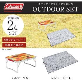 コールマン アウトドアテーブル セット ナチュラルモザイクミニテーブルプラス+キャンプマップ 200×145 2000026756+2000032364 Coleman