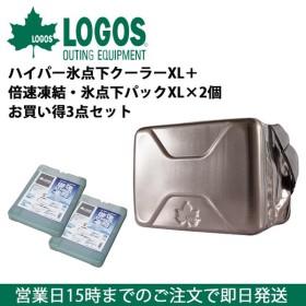 ロゴス LOGOS r167n003 ハイパー氷点下クーラーXL+倍速凍結・氷点下パックXL×2個お買い得3点セット 81670090・81660640【LG-COOK】