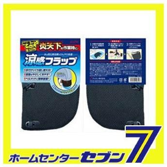 涼感フラップ ブラック F TRF-001 アイオン [ヘルメット 頭 冷感 涼感 ひんやり クール 暑さ対策 熱中症]