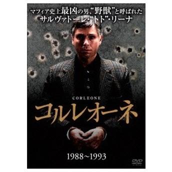 コルレオーネ (1988-1993) DVD