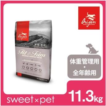 [正規品] オリジン フィット&トリム 11.3kg