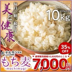 もち麦 送料無料 アメリカ産 館のもち麦 9kg (450g×20)  βグルカン 訳あり ポイント消化 アサイチ まとめ買い ダイエット食品 大麦