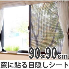 断熱シート 窓に貼る目隠しシート デザインレースタイプ ダイヤ ( 窓 ガラス シート )