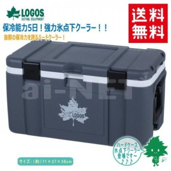 送料無料 LOGOS/ロゴス サーモテクト 氷点下クーラー・タフ50 (81670110) クーラーボックス 長時間保冷 冷凍 最強(調理器具・バーべキュー用品)