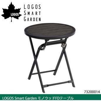 【メーカーお取り寄せ】【代引き不可】ロゴス LOGOS LOGOS Smart Garden モノウッドFDテーブル 73200014 【LG-FUNI】